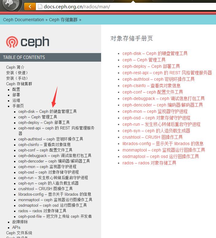 柴少鹏的官方网站-Ceph简介和集群搭建(一)